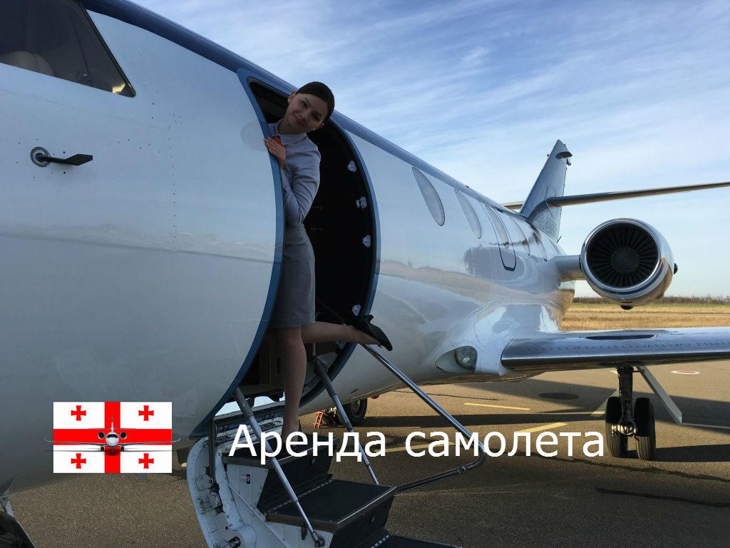 Аренда частного самолета в Грузии