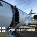 {:ge}თვითფრინავის დაქირავება საქართველოში{:}{:ru}Аренда самолета в Грузии{:}{:en}Charter of an aircraft in Georgia{:}{:uk}Оренда літака в Грузії{:}