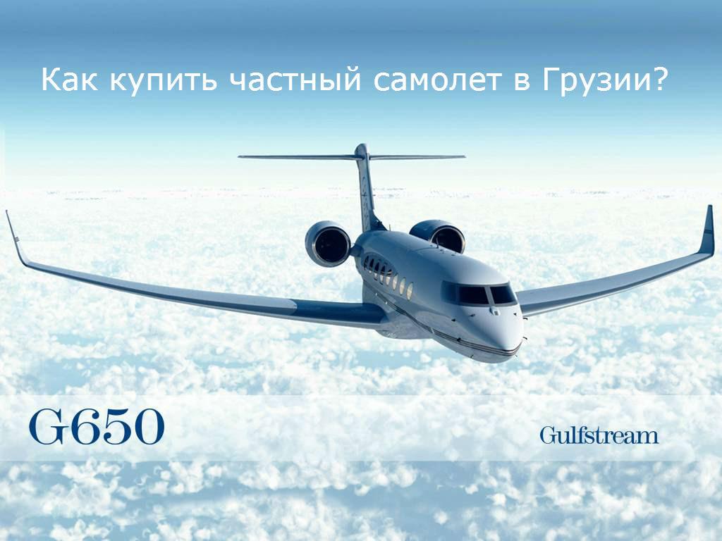 Как купить частный самолет в Грузии